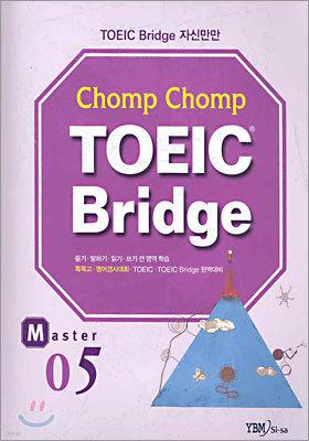 Chomp Chomp TOEIC Bridge MASTER 5