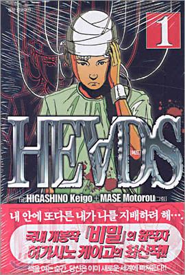 HEADS 헤드 1
