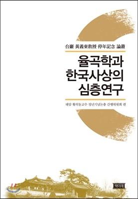 율곡학과 한국사상의 심층연구