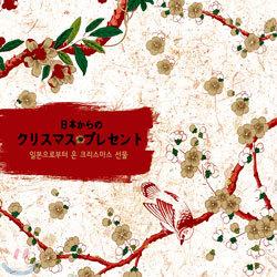 일본으로부터 온 크리스마스 선물
