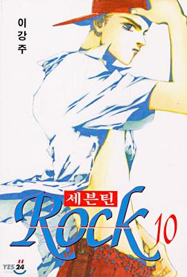 세븐틴 ROCK 10