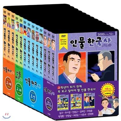고학년이 되기 전에 꼭 봐야할 인물 한국사 '전편' DVD (24Disc)