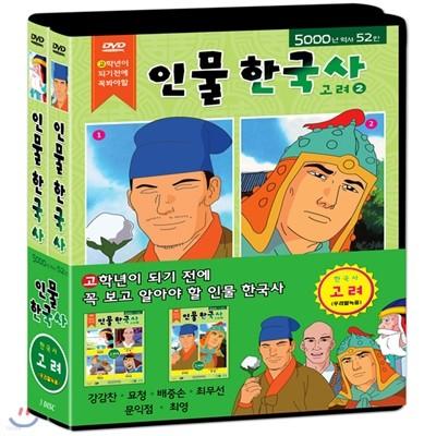 고학년이 되기 전에 꼭 봐야할 인물 한국사 '고려' DVD (3Disc)