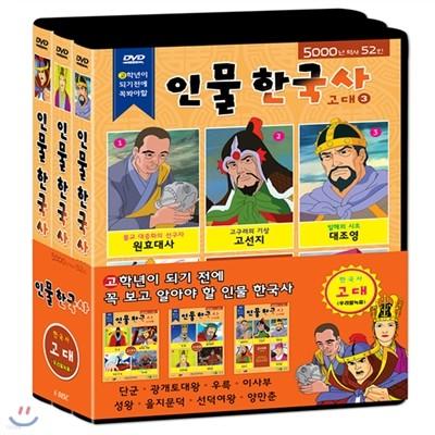 고학년이 되기 전에 꼭 봐야할 인물 한국사 '고대' DVD (6Disc)