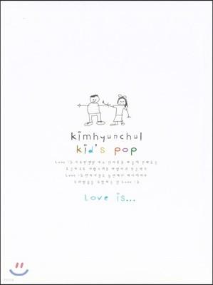 김현철 - 키즈 팝 1집 (Kid's Pop)