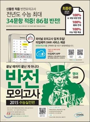 EBS 연계 반전모의고사 2015 수능실전편 영어영역 (8절)(2014년)