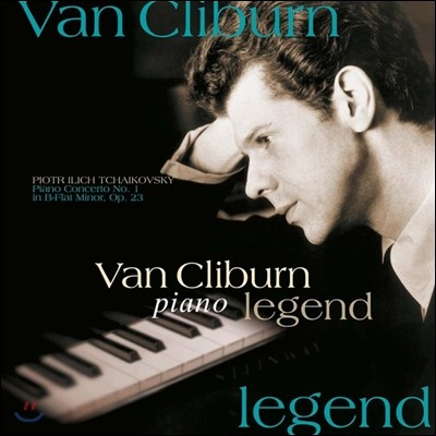 Van Cliburn 차이코프스키: 피아노 협주곡 1번 (Tchaikovsky: Piano Concerto No.1) 반 클라이번 [LP]