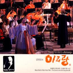 박범훈 민요를 위한 소리 01 - 김영임의 아리랑