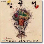 김광석 3집 - 나의 노래