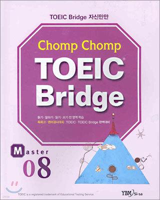 Chomp Chomp TOEIC Bridge MASTER 8