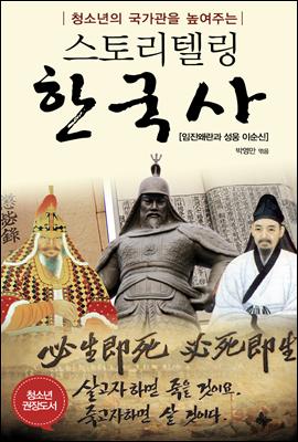 청소년의 국가관을 높여주는 스토리텔링 한국사