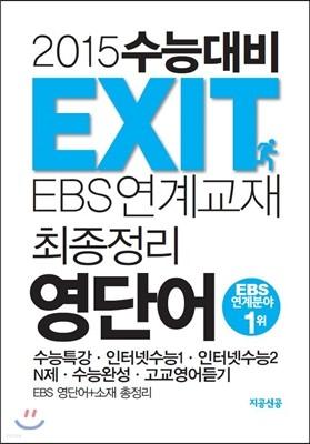 EXIT EBS연계교재 최종정리 영단어 (2014년)