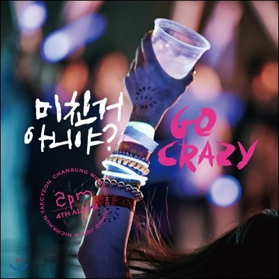 2PM 4집 - 미친거 아니야? [일반반/멤버별 6종 랜덤 알판]