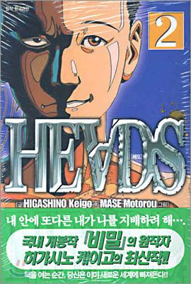 HEADS 헤드 2