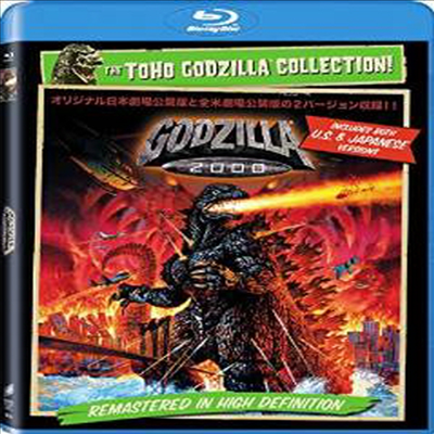 Godzilla 2000 (고질라 2000) (한글무자막)(Blu-ray)