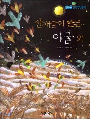필독도서 한국명작문학 12 산새들이 만든 이불 외