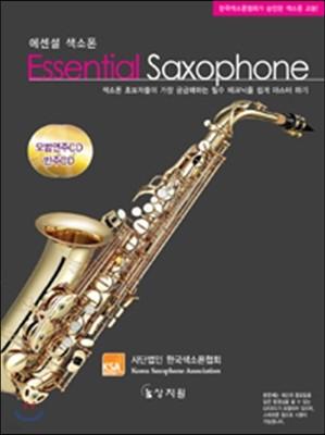 Essential Saxophone 에센셜 색소폰