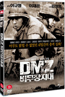 DMZ: 비무장지대