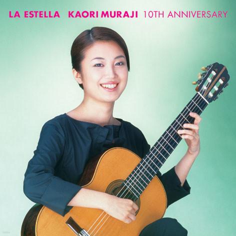 La Estella : 무라지 카오리 10주년 베스트