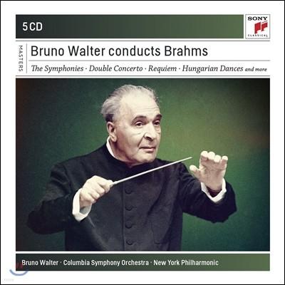 Bruno Walter 브람스: 교향곡, 서곡, 레퀴엠, 협주곡 (Brahms : Bruno Walter Conducts)