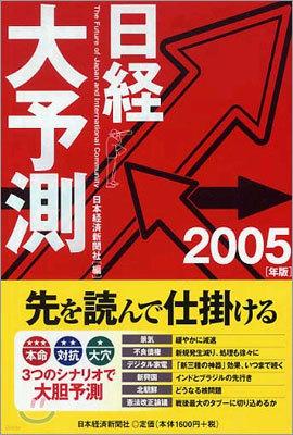 日經大予測 2005年版