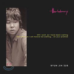 변진섭 - He'story