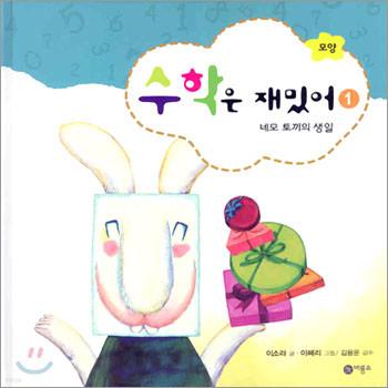 네모 토끼의 생일