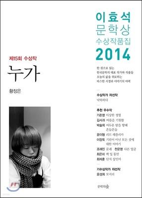 이효석문학상 수상작품집 2014