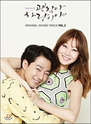 괜찮아 사랑이야 (SBS 드라마 스페셜) Vol.2 OST