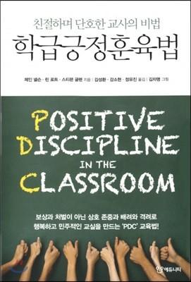 학급긍정훈육법