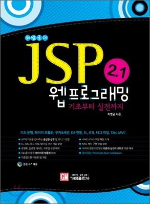 [염가한정판매] JSP 2.1 웹 프로그래밍 기초부터 실전까지