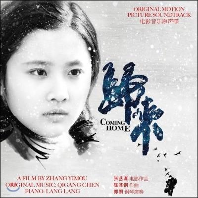 귀래- 5일의 마중 영화음악 (Coming Home OST by Qigang Chen)