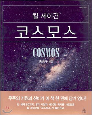 [중고] 코스모스