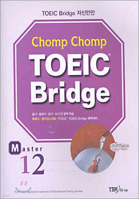 Chomp Chomp TOEIC Bridge MASTER 12