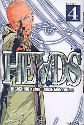HEADS 헤드 4