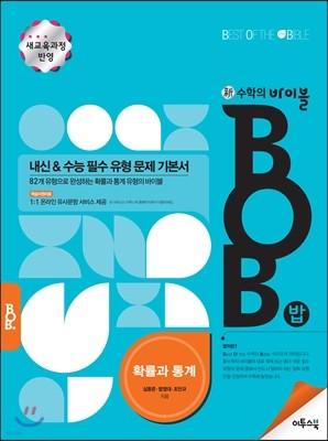 신 수학의 바이블 BOB 확률과 통계 (2019년 고3용)