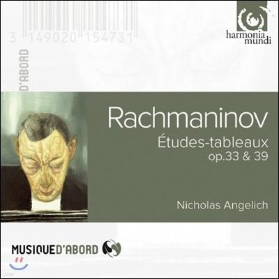 Nicholas Angelich 라흐마니노프: 연습곡 (Rachmaninov: Etudes-Tableaux Op.33 & 39)