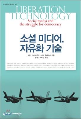 소셜 미디어, 자유화 기술