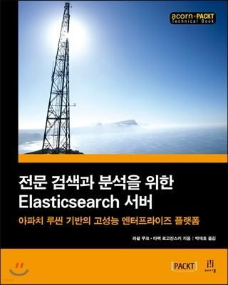 전문 검색과 분석을 위한 Elasticsearch 서버