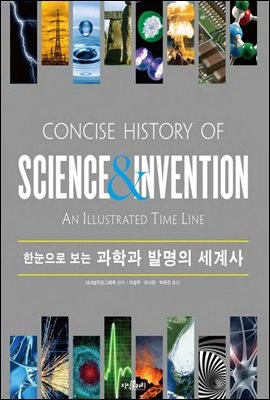 한눈으로 보는 과학과 발명의 세계사