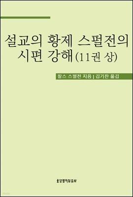 설교의 황제 스펄전의 시편 강해 11권 상