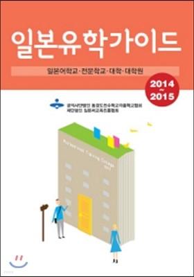 2014-2015 일본유학가이드