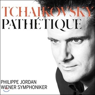 Philippe Jordan 차이코프스키: 교향곡 6번 '비창' (Tchaikovsky: Symphony Op.74 'Pathetique')
