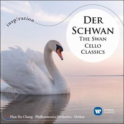 장한나 첼로 소품집 - 백조 (Han-Na Chang : Cello Classics 'Der Schwan')