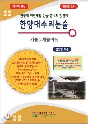 한양대 수리 논술 기출문제풀이집 (2014년)