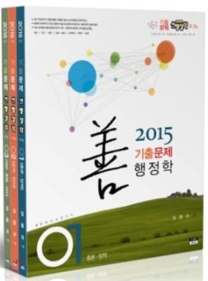 2015 대비 기출문제 선행정학 9.7급