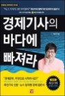 경제기사의 바다에 빠져라 (강의 DVD 미포함)