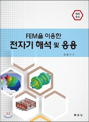 FEM을 이용한 전자기해석 및 응용