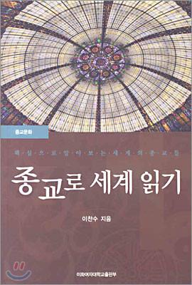 종교로 세계 읽기