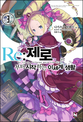 Re : 제로부터 시작하는 이세계 생활 3